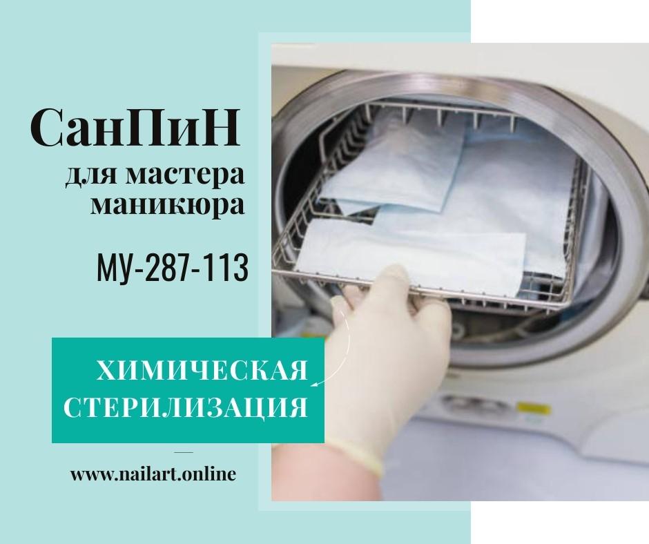 Химическая стерилизация инструментов маникюра