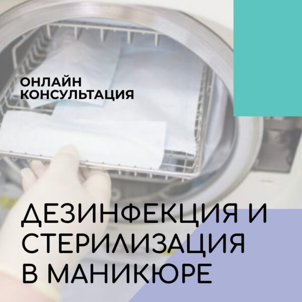 Онлайн консультация дезинфекции стерилизации маникюр