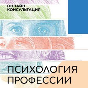 Онлайн консультация по психологии профессии мастера маникюра