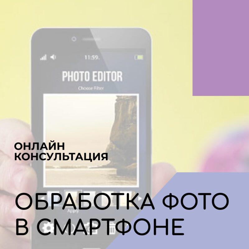 Онлайн консультация по обработке фото ногтей в смартфоне