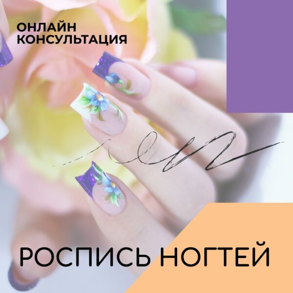 Онлайн консультация по росписи ногтей